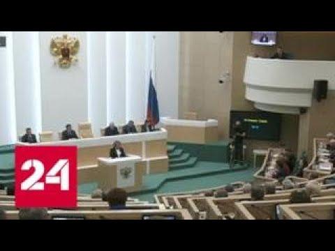 В Совете Федерации обсудили ситуацию с воровством древесины Россия 24