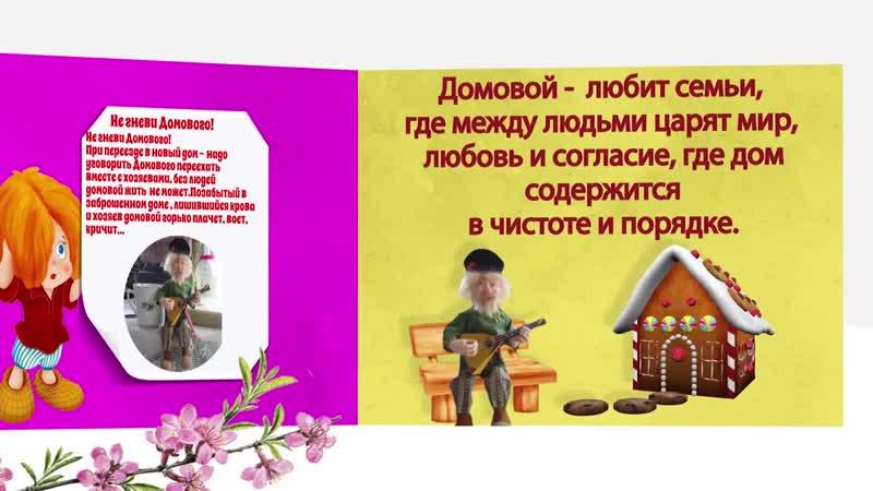 10 февраля День рождения Домового ВЕСЁЛОЕ ВИДЕО Кудесы день угощения домо