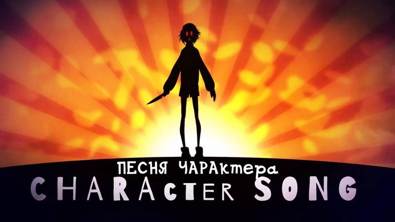 MAIKA - CHARActer SONG (rus sub)