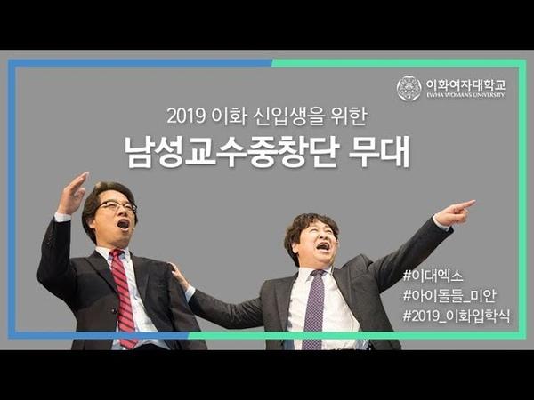 2019년 이화여대 입학식, 남성교수중창단 공연 하dl라이트