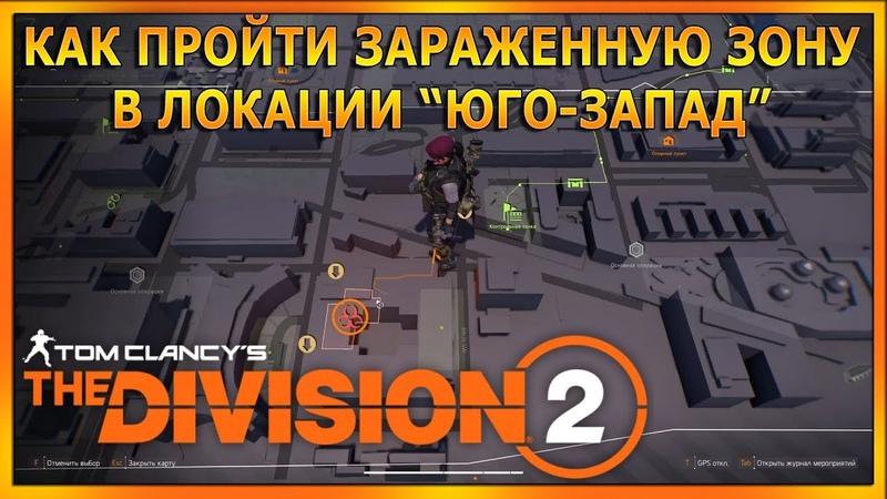 Как пройти зараженную зону в локации юго-запад The Division 2 гайд подсказка