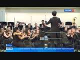 Российский молодежный симфонический оркестр дал первый концерт