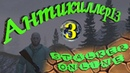 Stalker Online предложение тема: от игроков 3
