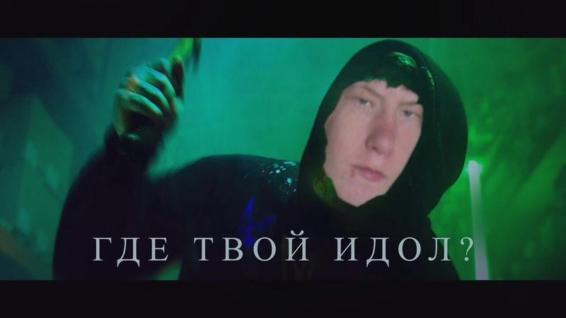 DK ГДЕ ТВОЙ ИДОЛ RYTP ПУП РУТП