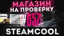 Магазин на проверку by IgorFox - steamcool (КЛЮЧ CSGO За 299 РУБЛЕЙ!) DOOM ЗА 199 РУБЛЕЙ!