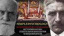 Когнитивная психология 5 История науки гештальтпсихология и бихевиоризм