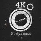 4К альбом Избранные
