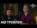 ТАЙНА ДОМА С ЧАСАМИ | Трейлер 2 | в кино с 27 сентября