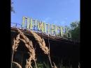 Кафе Припять сегодня Осень тепло уютно Чернобыльская зона отчуждения