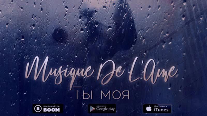 Musique De L'Ame - Ты Моя (Official Audio 2018)