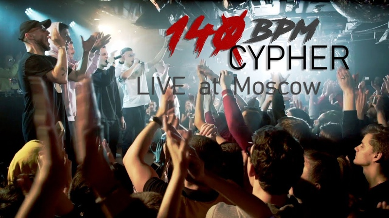140 BPM Cypher - Live in Moscow' 2018 (последнее исполнение)