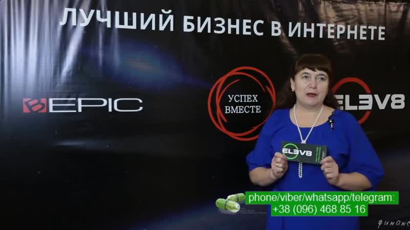 Bepic Elev8 отзыв Татьяна Лемешко