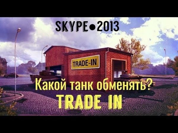 IОбзор акции ● Trade-In●