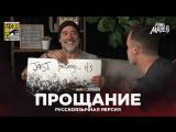 RUS | Вырезка: Джеффри Дин Морган попрощался с Эндрю Линкольном | SDCC'18 | LostFilm