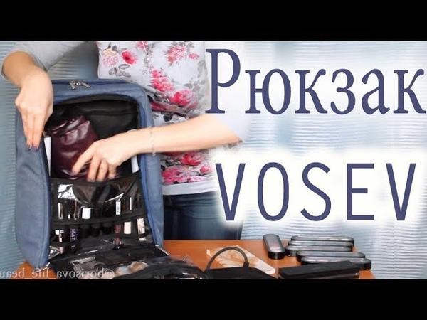 VOSEV. Рюкзак для визажиста-парикмахера-стилиста. Обзор, заполнение.