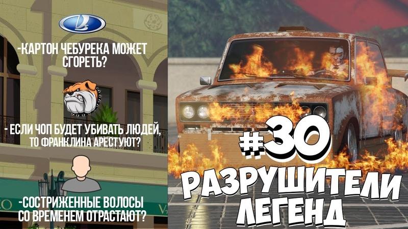 GTA 5 - РАЗРУШИТЕЛИ ЛЕГЕНД 30