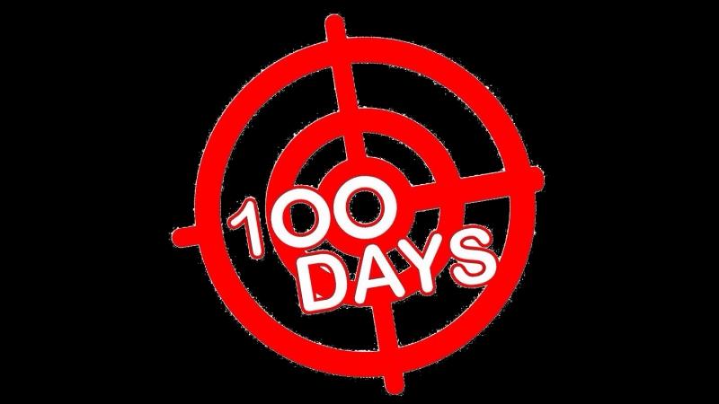 100 дневка не для слабаков