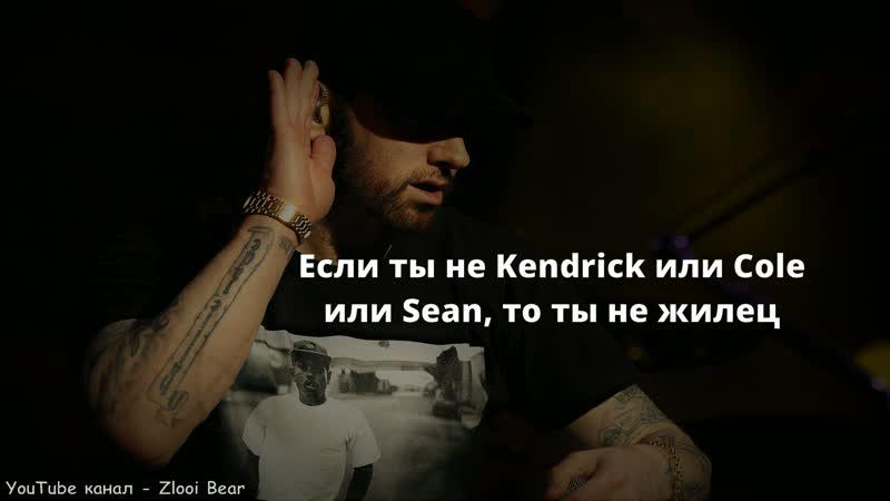 Eminem - The Ringer (Звонок) (Русские субтитры / перевод / rus sub / рус суб)