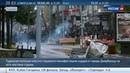 Новости на Россия 24 Турецкая полиция разогнала манифестантов в Диярбакыре водометами и дубинками