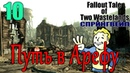 Fallout Tale of Two Wastelands [no comments] 10 ~ Путь в Арефу || Коллекторы Спрингвейл