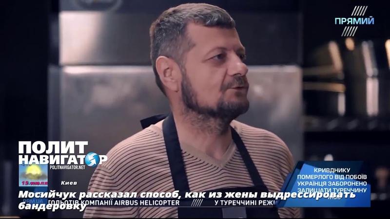 Мосийчук рассказал способ, как из жены выдрессировать бандеровку