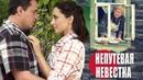 мелодрама Непутёвая невестка фильм. Еще одна веселая деревенская история
