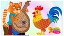 КОТИК І ПІВНИК - дитячі пісні за мотивами українських народних казок - З любовю до дітей