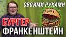 Своими Руками - БУРГЕР Франкенштейн RED21