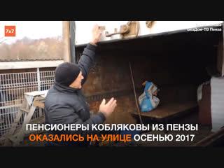 Пенза: обманутые дольщики зимовали в бане