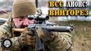 Стрельба из ВСС «ВИНТОРЕЗ» - АНОНС Винтовка снайперская специальная – оружие СПЕЦНАЗА!