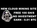 Best Weysi Cloud Mining With 100 GH/s Lifetime Profit 6 % Earn - 0.1 BTC