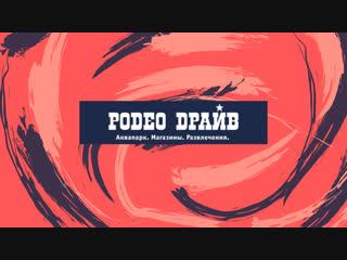 Чудо-Юдо - музыкальная сказка для всей семьи в Театре ЛДМ. Новая сцена. Трейлер 2018