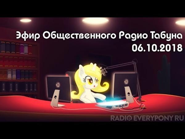 Эфир Общественного Радио Табуна 06.10.2018