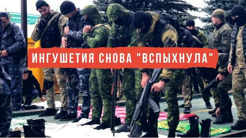 В Ингушетии начинается война! - Сотни силовиков Путина устроили террор!