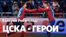 Валерий Рейнгольд: И где такой ЦСКА был в матчах с «Викторией»?