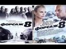 Форсаж 8 (2017) боевик, триллер, криминал.