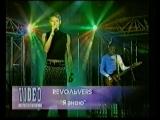 04. Revoльvers. Я знаю (