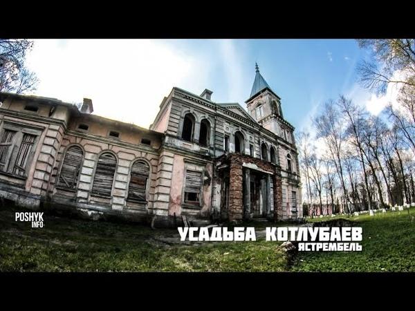 Ястрембель. усадьба Котлубаев. заброшенные усадьбы