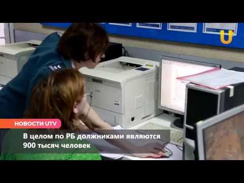 Новости UTV. 3 налогоплательщика Башкирии задолжали свыше 3 млн. руб