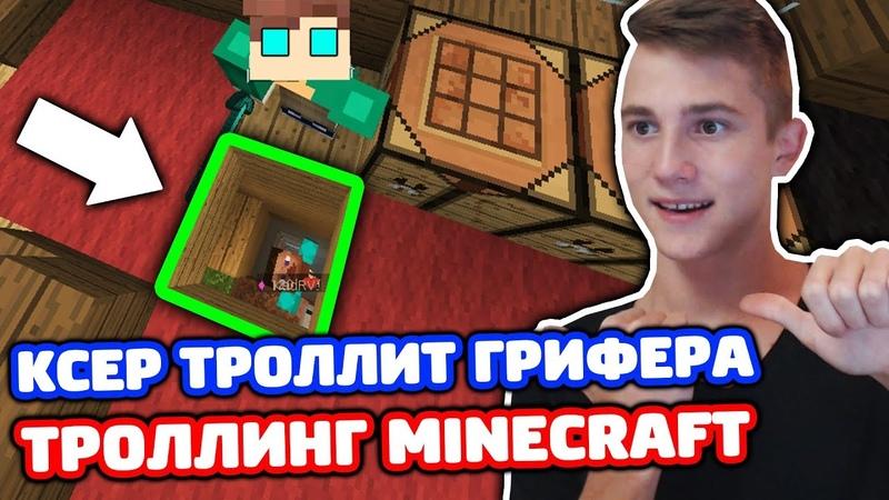 КСЕР ЗАТРОЛЛИЛ ГРИФЕРА ТРОЛЛИНГ В МАЙНКРАФТ