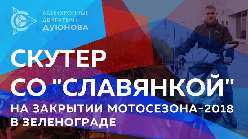 Скутер со СЛАВЯНКОЙ закрытие мотосезона в Зеленограде