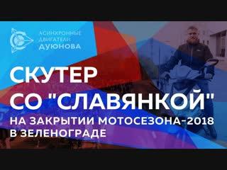 Скутер со «СЛАВЯНКОЙ» - закрытие мотосезона в Зеленограде.