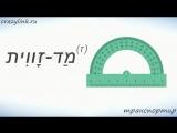 Школьные принадлежности на иврите - часть 3