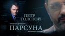 ПАРСУНА ПЁТР ТОЛСТОЙ