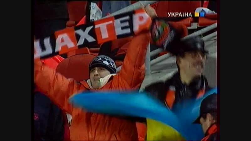 26.11.2008 Групповой турнир 5 тур Шахтёр (Донецк, Украина) - Базель (Швейцария) 5:0