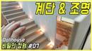 DIY Miniature stairway lighting 미니어쳐 계단 명만들기 분위기 짱이당 히히 * ミニチュア階段