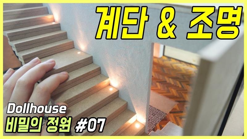 DIY Miniature stairway lighting 미니어쳐 계단51312;명만들기 (분위기 짱이당 히히) * ミニチュア階段