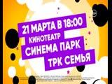 Предпоказ первых серий сериала «90-е.Весело и Громко» от СТС - ПЕРМЬ