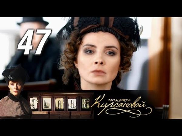 Тайны госпожи Кирсановой. Поручик Семибратов 47 серия (2018) Исторический детективы