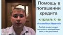 Помощь в погашении кредита г Венёв